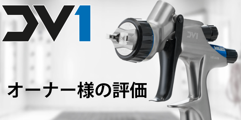 DV1 Now on Sale
